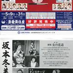 sakamotofuyumi_tokubetsu.jpg