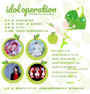 idol_operation.jpg