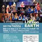 コンサートお知らせ画像-thumb-700x982-39006.jpg
