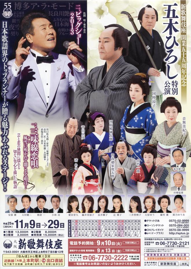 11.9_shinkabukiza.jpg