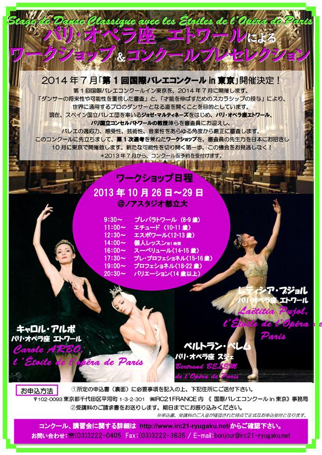 kokusai_ballet_tokyo.jpg