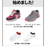 15.5_shoesrental.jpg
