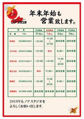18-19年末年始の営業ノアスタ-01-thumb-500x706-43467.jpg