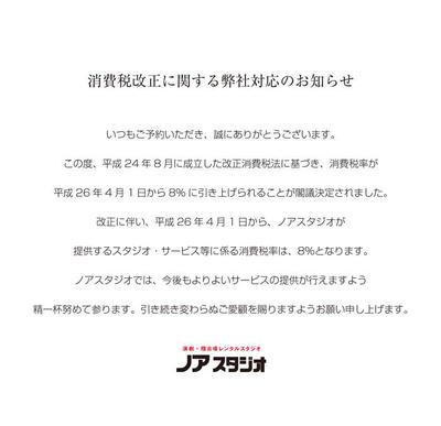 st_sho-hizei.jpg
