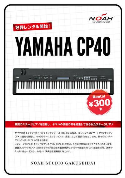 15.4_gakudaiCP40.jpg