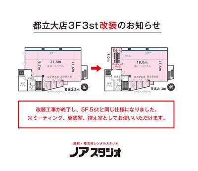 toritsu_3st_kaiso.jpg