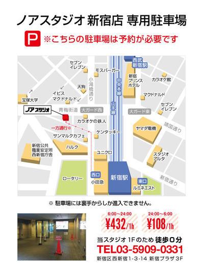 15.11_NS_shinjuku_parking.jpg