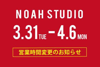 ノアスタジオ営業時間変更4-6_サムネイル.jpg