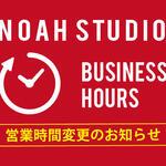 noahstudio_businesshour_newsthumb.jpg