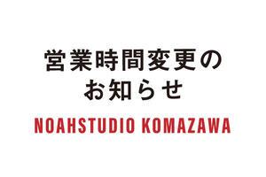 21.1_noahstudiokomazawa_parttime.jpg