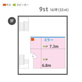 9st(9F)レイアウト図