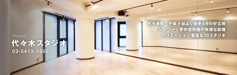 代々木スタジオ 3Bst(3F)|演劇、ダンス、バレエ、ミュージカル、舞台等