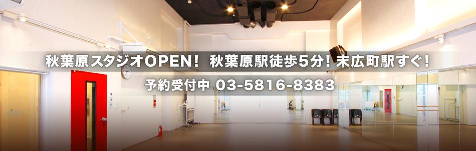 秋葉原スタジオ2014年2月4日OPEN!