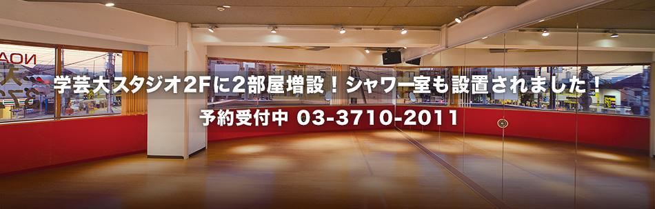 学芸大スタジオ2Fに2部屋増設!