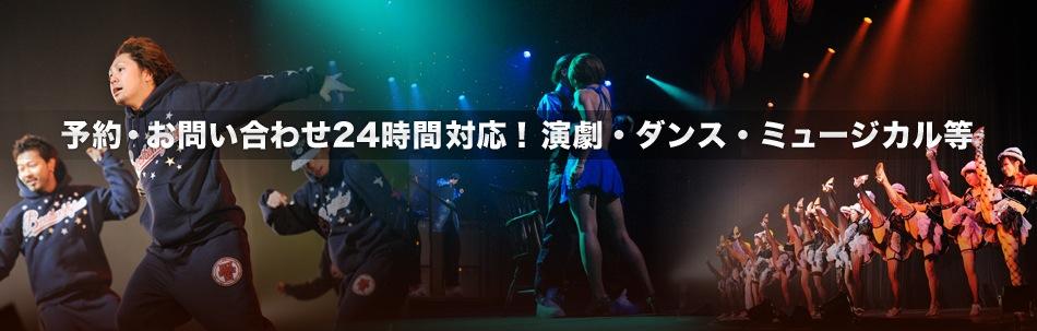 予約・お問い合わせ24時間対応!演劇・舞台・ダンス・ミュージカルレンタルスタジオ