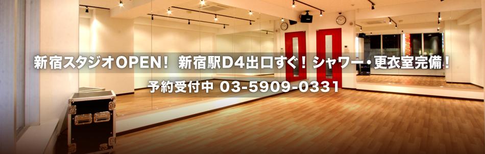新宿スタジオ4月26日OPEN