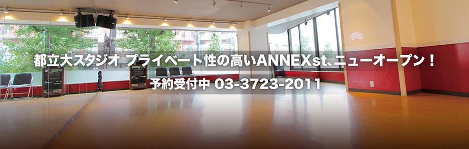 都立大スタジオ プライベート性の高いANNEXst、ニューオープン!