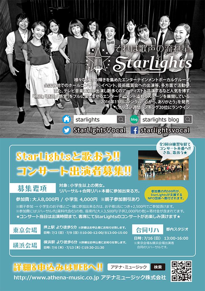 コンサート出演者募集画像.jpg