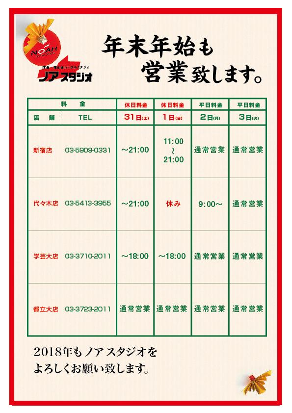 17-18年末年始の営業_ノアスタ.jpg