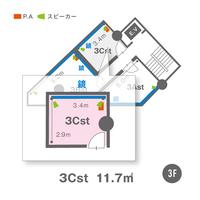 3Cst(3F)レイアウト図