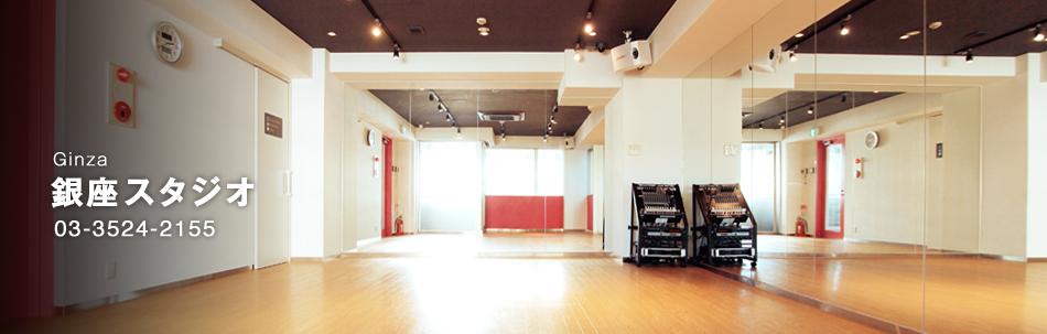 銀座スタジオ D-8st|演劇、ダンス、バレエ、ミュージカル、舞台等