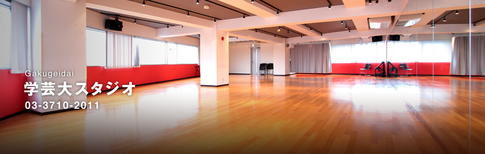 学芸大スタジオ Ast(2F)|演劇、ダンス、バレエ、ミュージカル、舞台等